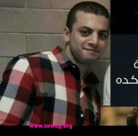 صورة زواج Muhamedelsawy